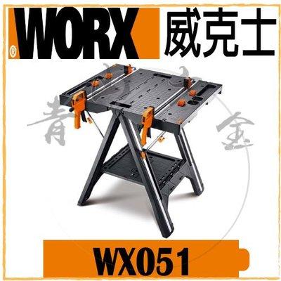 『青山六金』現貨 附發票 WORX 威克士 WX051 多功能 摺疊 工作臺 木工 桌台