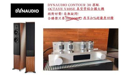 桃園勁迪音響 DYNAUDIO CONTOUR 30 搭配 OCTAVE V40SE 超值美聲 雋永難忘 年終出清
