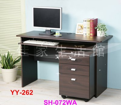 電腦桌椅/辦公桌椅+一大二小抽公文櫃《 佳家生活館 》標配 大鍵盤電腦桌YY-262+公文櫃附輪已組SH-072WA