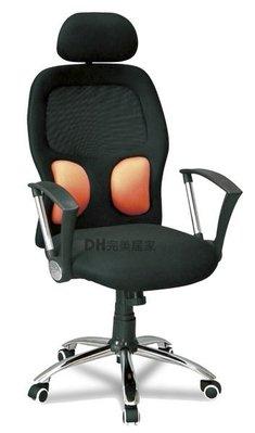 【DH】貨號CB247-4《科技》全網布電腦椅/辦公椅/人體功學椅˙舒適好坐˙主要地區免運