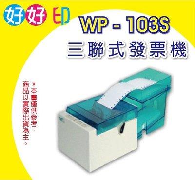 【好好印+含運】WP-103S/ WP-103/ WP103S/ WP103 三聯式發票機 POS專用 (加油站使用機種 ) 台南市