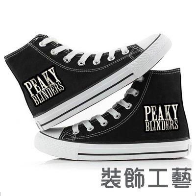 Peaky Blinders 美劇浴血黑幫周邊韓版男女鞋休閑透氣高幫帆布鞋