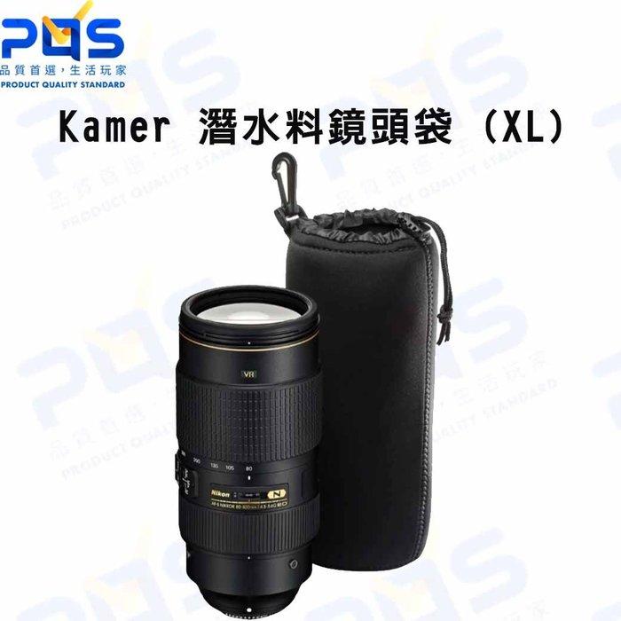 Kamera 佳美能 潛水料鏡頭袋 (XL) 黑 保護袋 伸縮袋 台南PQS