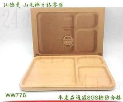 『24小時』SADOMAIN 仙德曼 山毛櫸方格餐盤 WW776  木製盤 餐盤 原木收 天然原木 擺盤 餐具 公司貨
