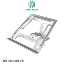 【西屯彩殼】NILLKIN 靈極可調節筆電支架 五檔角度調節!