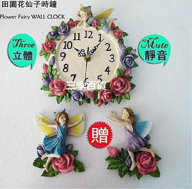 三季多麗斯家居 現貨 玫瑰花仙子掛鐘 田園兒童房時鐘 臥室/超靜音鐘 高檔掛鐘❖689