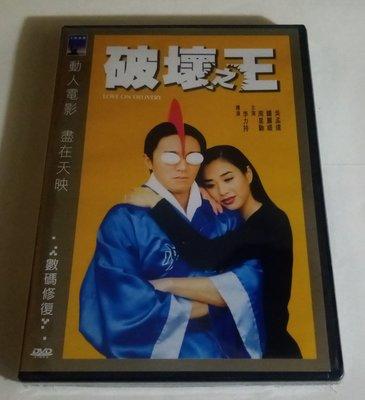 (  香港版 DVD,全新未拆封 ) [ 邵氏經典珍藏電影 ] 周星馳,鍾麗緹,吳孟達: 破壞之王