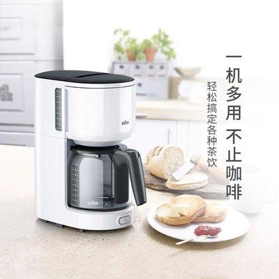 咖啡機Braun/博朗德龍 KF3120家用小型滴濾式咖啡機美式咖啡壺煮泡茶壺