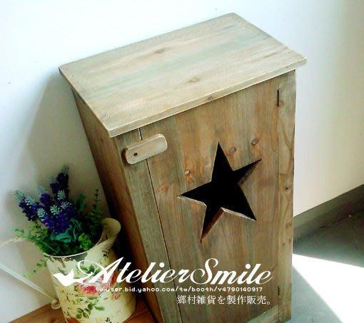 [ Atelier Smile ] 鄉村雜貨 復古作舊 原木星星收納櫃 兒童衣櫃 展示櫃 收納櫃 (現+預)
