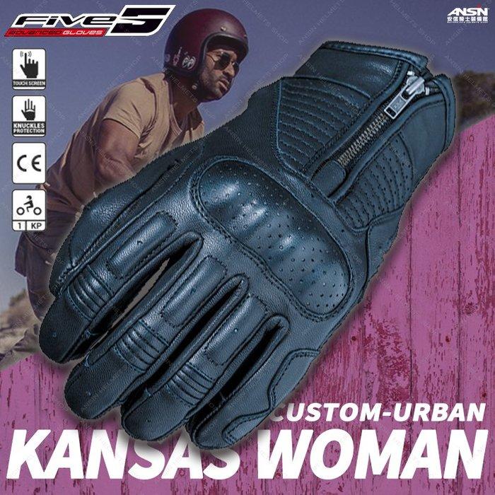[中壢安信]法國 FIVE Advanced 手套 CUSTOM KANSAS 女版 黑 山羊皮 可觸控 防摔手套