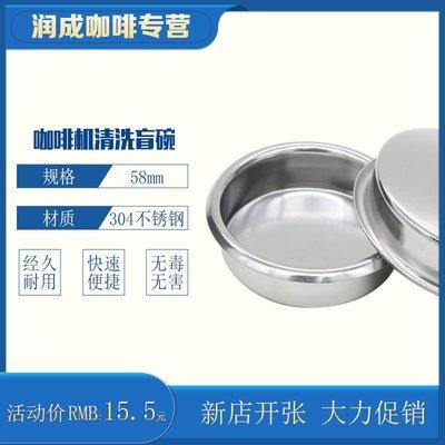 雜貨小鋪 商用半自動咖啡機清洗盲碗咖啡機通用無孔濾杯58mm通用清洗濾杯
