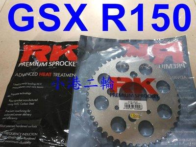 【小港二輪】現貨 RK 碳鋼後齒盤 GSX-R150 小阿魯 GSX R150 S150