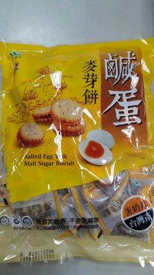 ***幸福餅乾屋***昇田~麥芽餅(鹹蛋黃口味)~500公克~熱銷商品~另有黑糖/原味/麥芽糖~