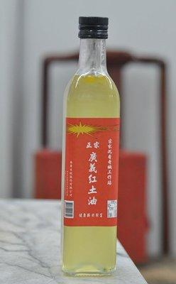 宋家沉香奇楠kunyuhontooil.3廣義紅土精油.超臨界二氧化碳萃取廣義紅土精油500毫升