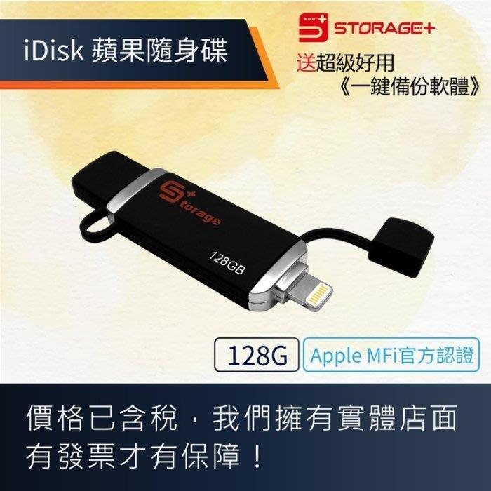 新春特價 Apple OTG 128G蘋果隨身碟 USB3.0 MFi認證 送一鍵備份軟體 2年保固 Storage+