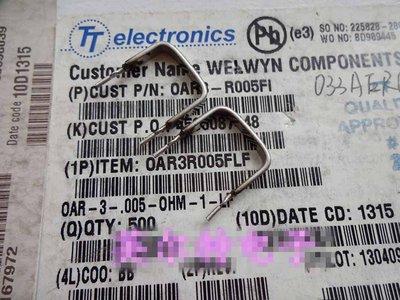 檢流電阻 OAR-3 0.005R 3W 0.005R OAR3R005FLF(2個一拍)w168 059 [90084