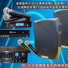金嗓M1+超級降價專案伴唱機音響組~絕對超值價卡拉OK音響組聲音優美好唱因精密物品只限來店試聽自取才特價不寄送可配合安裝