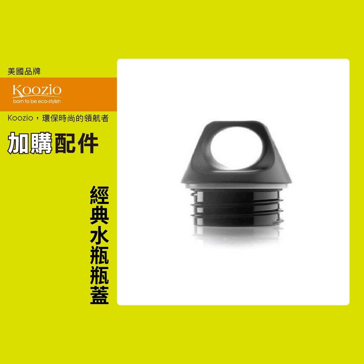 KOOZIO瓶蓋-配件