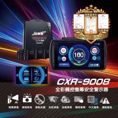 嘉義三益 征服者 GPS CXR-9008 全彩觸控螢幕 雷達測速器12800含裝