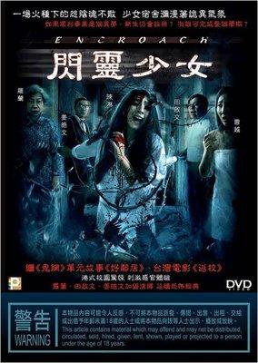 [藍光先生DVD] 閃靈少女 Encroach - 預計4/9發行
