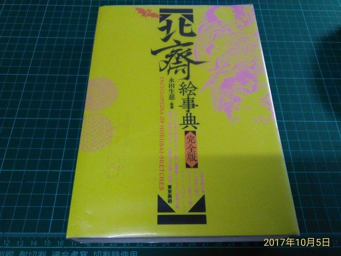 《北齋絵事典》完全版 永田生慈 2014年初版2 刷 8成新有書套 623頁 大部份都是圖 【CS超聖文化讚】