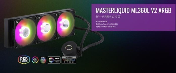 光華CUMA散熱精品*Coolermaster MasterLiquid ML360L V2 ARGB 一體式水冷~現貨