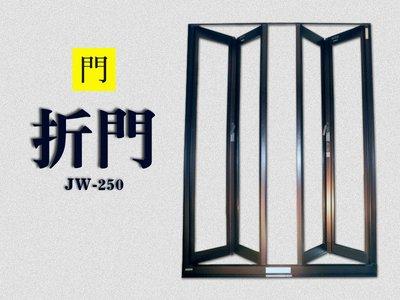 大發鋼鋁門窗 鋁門 三合一通風門 花格鋁門 淋浴拉門 落地門 JW-250