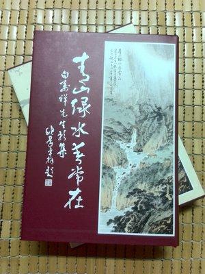 不二書店 青山綠水春常在 白萬祥先生影集  白萬祥簽送本 精裝本含書盒