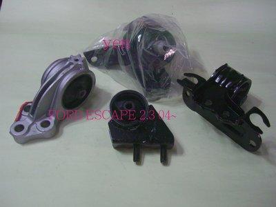 FORD ESCAPE 04- 2.3 2WD.4WD 引擎腳.台灣新品.優惠完工價$5500元~綜合皮帶
