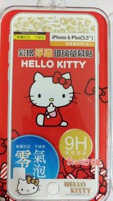 """《東京家族》 """"特價出清"""" hello kitty iPhone 6 plus 5.5吋 燙金彩繪浮雕玻璃螢幕貼保護貼"""