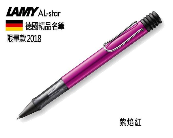 德國 LAMY AL Star 恆星 原子筆 2018 限量 紫焰紅  附精美禮盒 畢業禮物