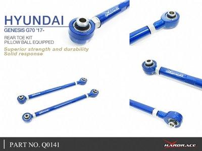 HARDRACE 現代 HYUNDAI GENESIS G70 18 後束角調整器 #Q0141 強化套件 CS車宮車業
