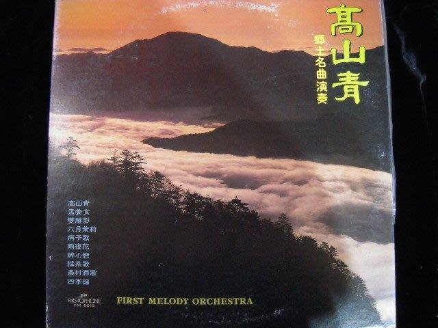 ※布箱子※黑膠唱片LP(LP210)~ 鄉土名曲演奏【高山青】