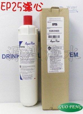 [源灃淨水]美國原裝進口 3M CUNO濾心EP-25[除鉛型]濾心 國際認證.EP25