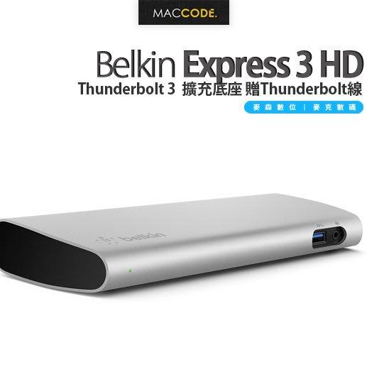 Belkin Thunderbolt 3 Express HD 擴充底座 贈Thunderbolt線 現貨 含稅