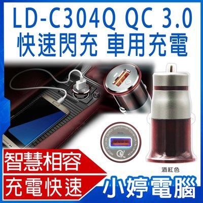 【小婷電腦*車充】全新 LD-C304Q QC 3.0快速閃充 車用充電 智慧晶片 智慧斷電 防火材料  一體成形