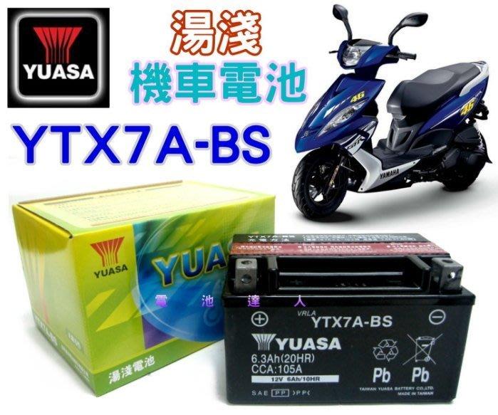 《鋐瑞電池》YUASA 湯淺 機車電瓶 YTX7A-BS GTX7A-BS 比雅久 另有 TTZ10S J-BUBU