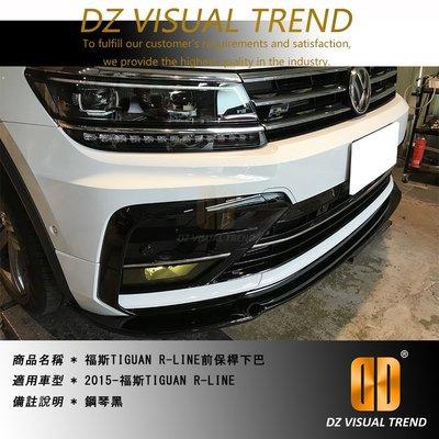 【大眾視覺潮流精品】福斯 VW TIGUAN RLINE 前下巴 ABS 亮黑烤漆