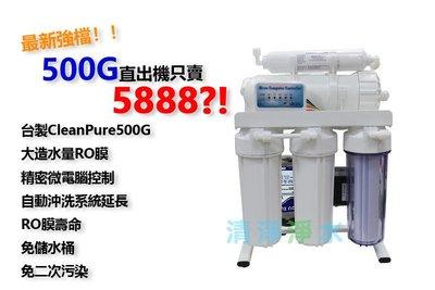 *本月促銷*免壓力桶/台製CP 家用G5-500G電腦程控自沖直接輸出RO逆滲透/促銷特價5888元。