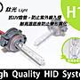 鈦光 Light  H16黃金色HID燈管一年保固色差...