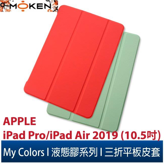 【默肯國際】My Colors液態膠系列APPLE iPad Pro/iPad Air 2019(10.5) 平板保護殼