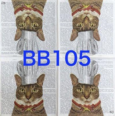 波弟彩繪拼貼/ 蝶谷巴特餐巾紙/ BB105/ 可愛貓咪/ 25X25CM 一張8元 高雄市