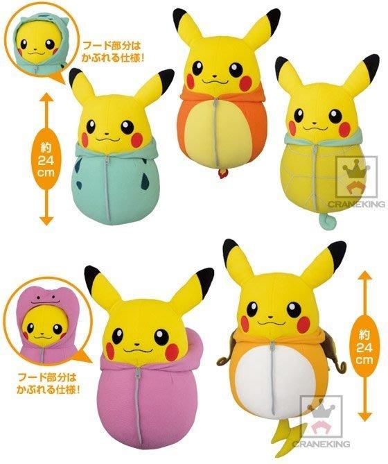 【動漫瘋】日本景品 神奇寶貝 換裝皮卡丘 變裝 睡袋收藏 大型絨毛布偶 妙蛙種子 小火龍 傑尼龜 百變怪  5款合售