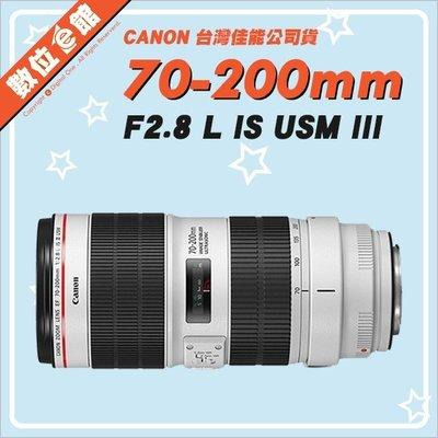 【台灣佳能公司貨】數位e館 Canon EF 70-200mm F2.8L IS USM III 鏡頭 台北市