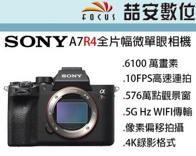 《喆安數位》現貨 SONY A7R4 A7R VI 全片幅數位微單眼相機 單機身 6100萬畫素 平輸 店保一年 #2
