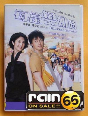 ⊕Rain65⊕正版DVD【每當變幻時】-杜琪峯監製*陳奕迅*楊千嬅##(直購價)