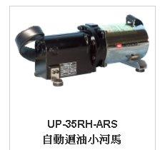 【川大泵浦】 台震 UP-35RH-ARS 自動迴油小河馬油壓泵浦 UP35RHARS電動泵浦