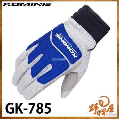 三重《野帽屋》日本 Komine GK-785 短手套 冬季 防水透氣 保暖 綿質 舒適 GK785。灰籃 新北市