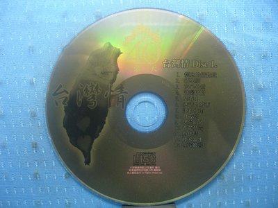 [無殼光碟]HQ  余天  40年週年經典  台灣情 CD1 + CD2