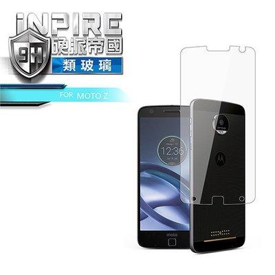 --庫米--iNPIRE 硬派帝國 Motorola Moto Z 極薄 9H PET 保護貼 類玻璃 0.12mm